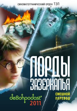 лорды зазеркалья-01
