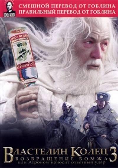 Трилогия Властелин Колец с переводом гоблина/ The Lord Of The Rings Tril