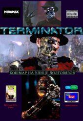 terminator-koshmar-na-ulice-dolgovyazov-