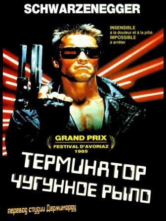 «Терминатор Фильм На Украинском Языке Смотреть Онлайн» — 2004