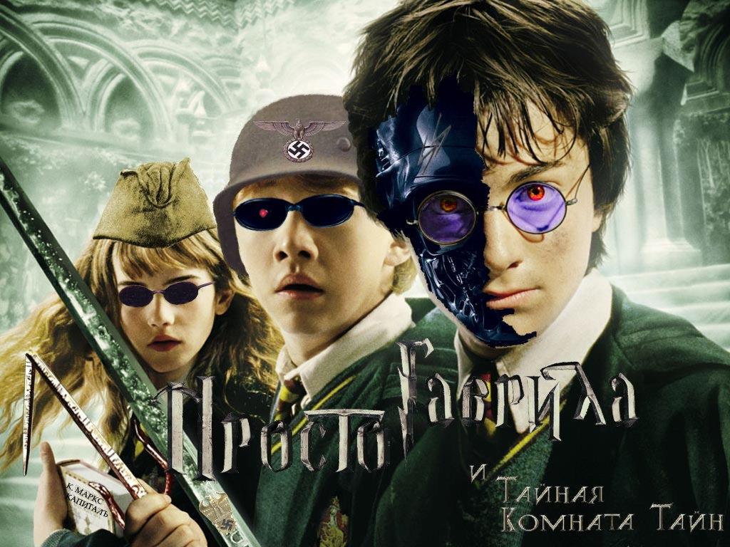 Гарри поттер и почечный камень на гоблинском переводе смотреть онлайн без регестрации 6 фотография
