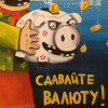 Вася Ложкин - Сдавайте валюту!