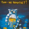 Вася Ложкин - «Пью — не помогает»