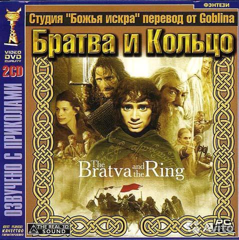 Властелин колец: Братва и кольцо 2002 - Дмитрий Пучков