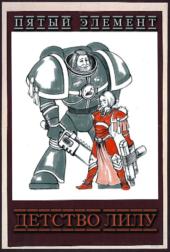 Пятый элемент Детство Лилу постер