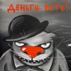 Вася ложкин — «Деньги есть!»
